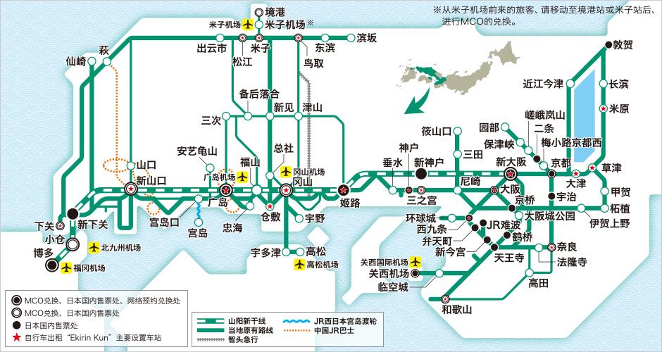 日本山陽&山陰地區JR PASS鐵路周遊券7日券(电子票立即出票/自助兌換免排隊)