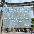 JR Pass 北九州地區3日/5日周遊券電子取票證