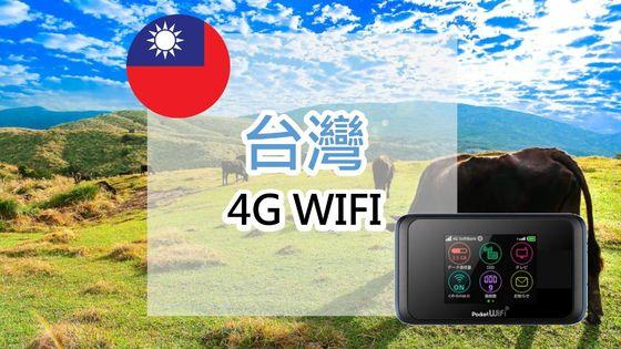 【高CP值X信用卡免按金】台灣4G無限數據 WiFi 蛋(香港機場T1取機)