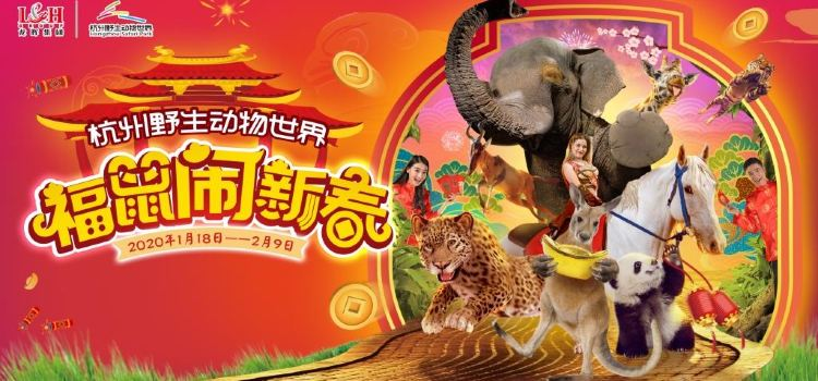 杭州野生動物世界3