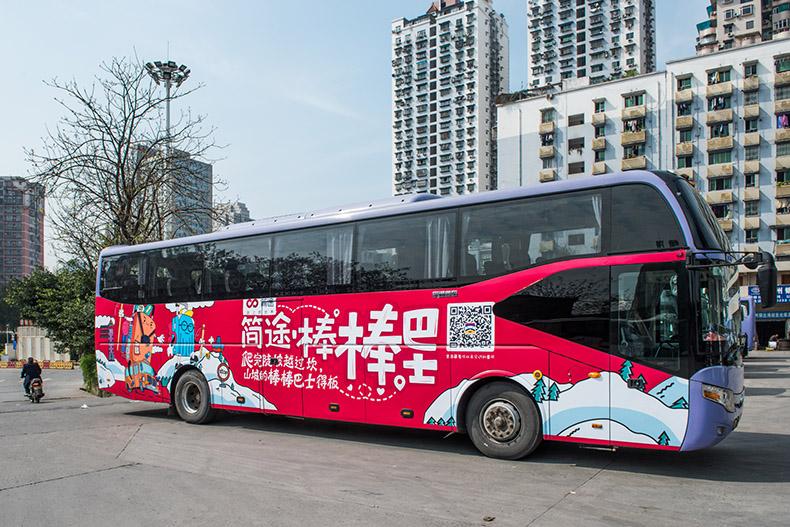 Chongqing - Wulong Daily Shuttle Bus