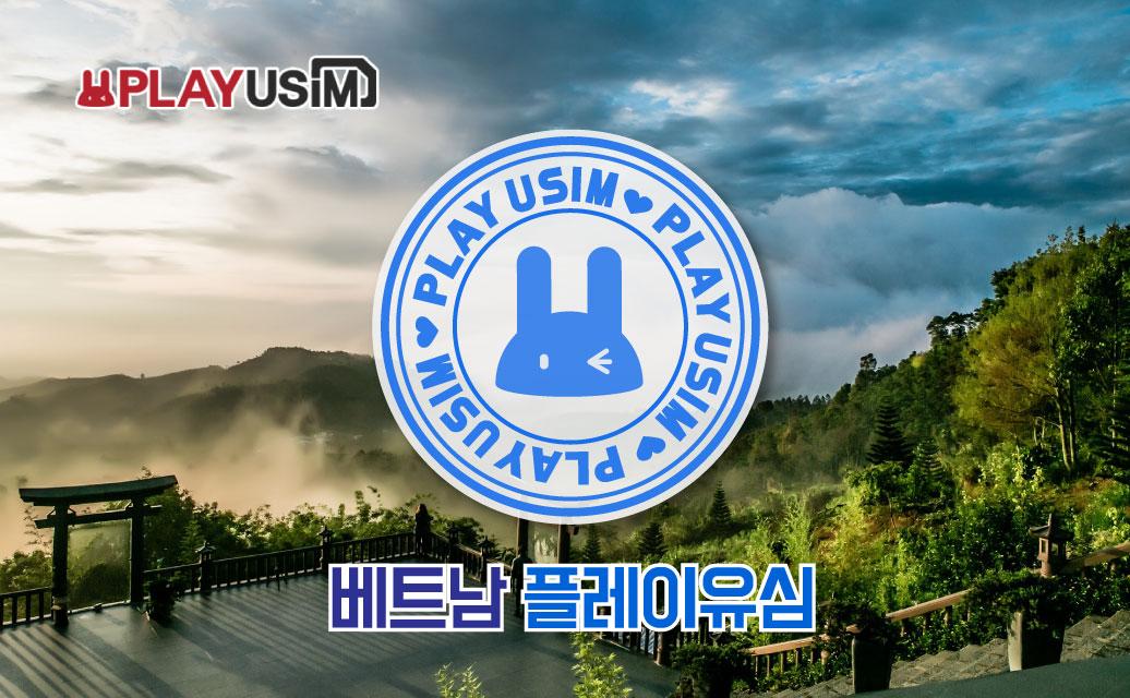 [특가] 베트남 유심_일일 3GB 20일_vietnamobile