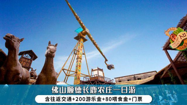 佛山长鹿旅游休博园一日游【广州出发+赠200游玩金+80喂食金+动物园】