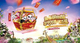 广州长隆野生动物世界(特定日)门票双人票