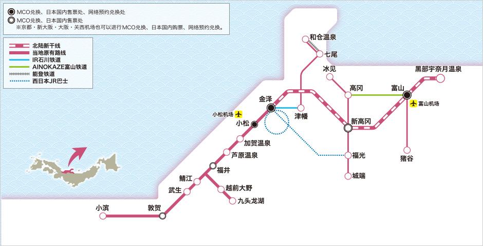日本北陸地區JR PASS鐵路周遊券4日券(电子票立即出票/自助兌換免排隊)