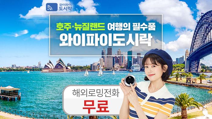 호주/뉴질랜드(1GB) 포켓와이파이 와이파이도시락 (해외로밍전화앱 120분 무료)