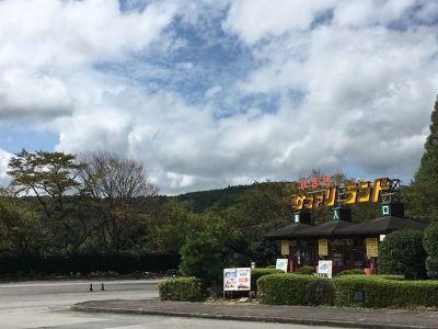 Akiyoshidai Sarari Land