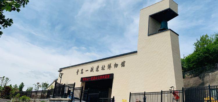 青島山炮台教育基地
