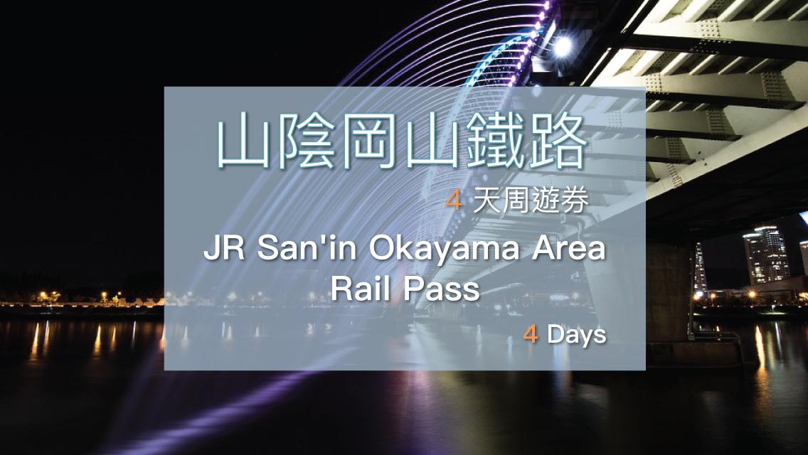 JR Pass 山陰岡山鐵路4日周遊券電子取票證