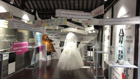 Huzhou Menghuan Xingkong Art Museum