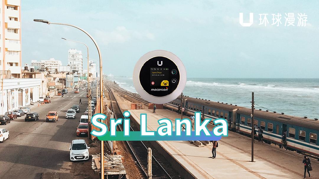 斯里蘭卡高速 WiFi 租賃(香港自取)