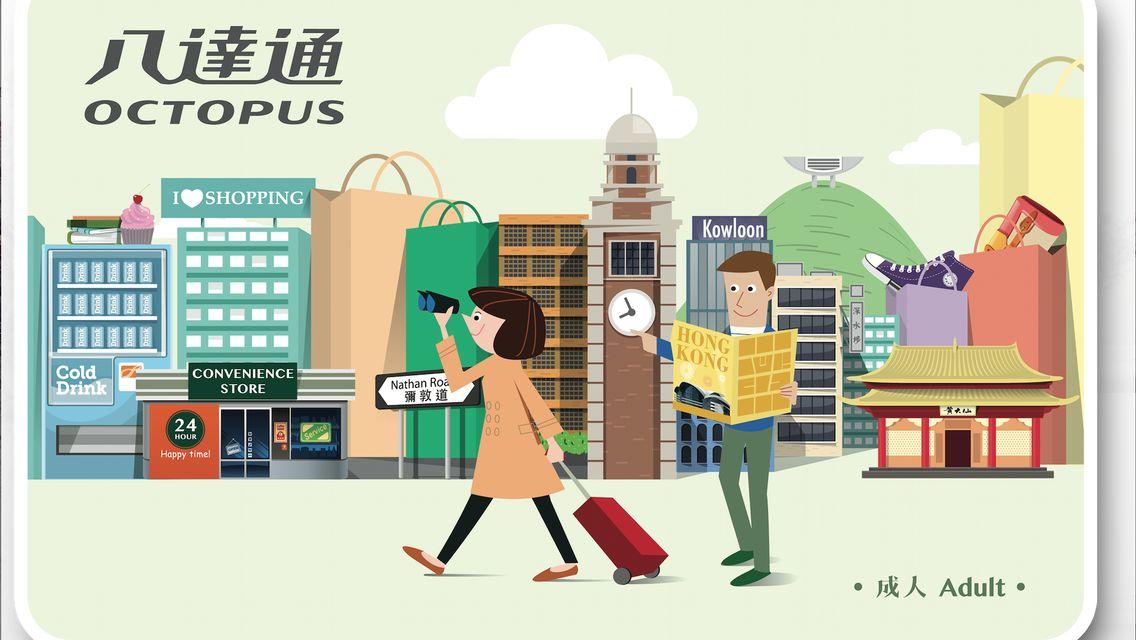 Hong Kong Tourist Octopus Card (Hong Kong Airport Pickup