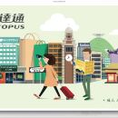 Hong Kong Tourist Octopus Card (Hong Kong Airport Pickup)