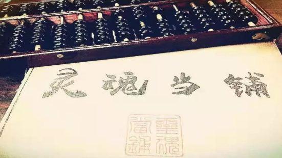 Yuyishilian Museum