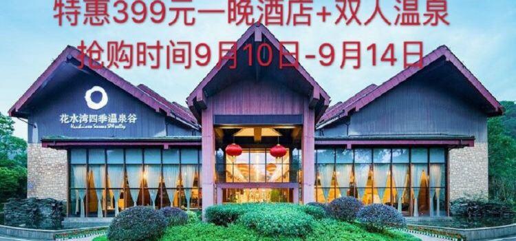 花水灣四季溫泉谷2