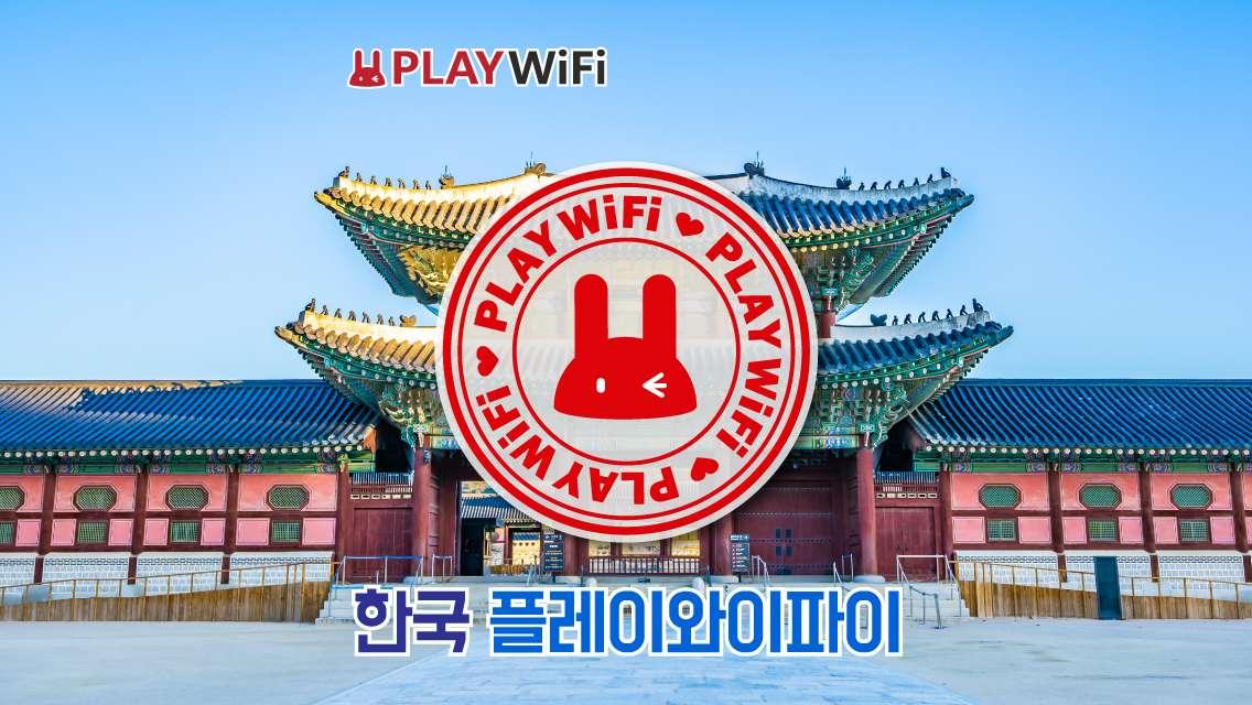 한국 무제한 포켓와이파이 플레이와이파이