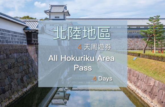 JR Pass 北陸地區鐵路4日周遊券電子取票證