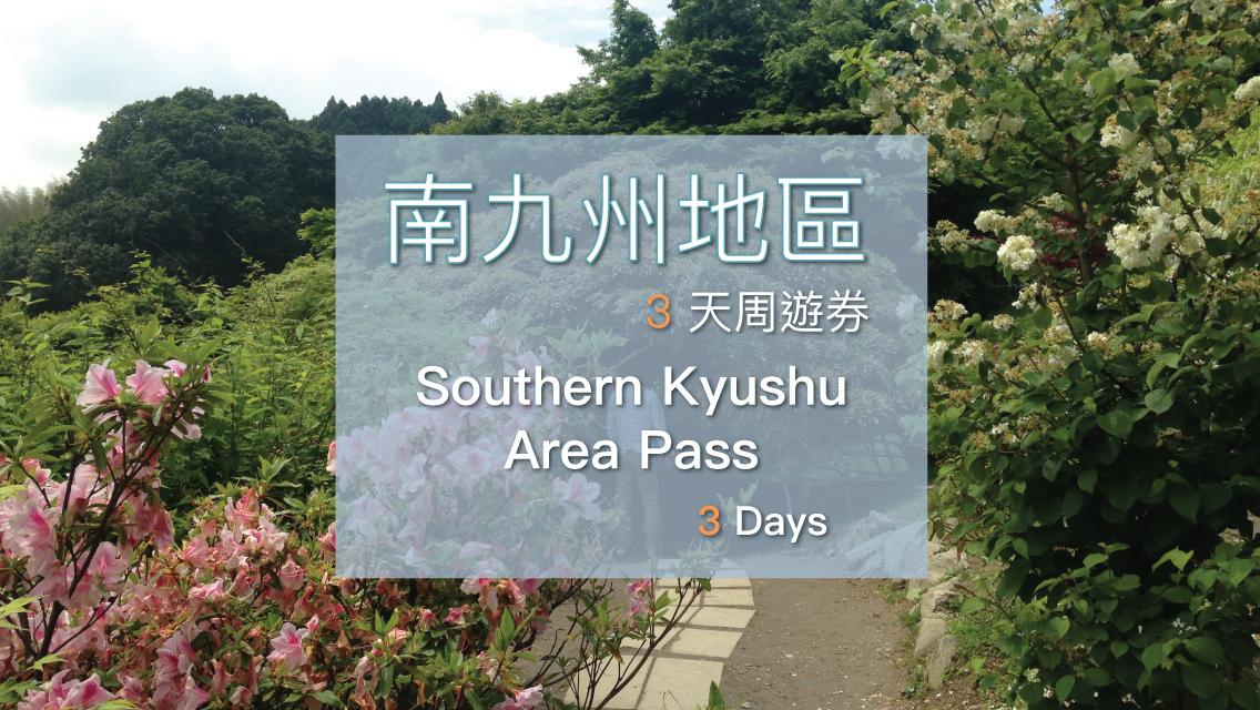 JR Pass 南九州地區3日周遊券電子取票證