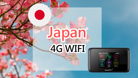 [Deposit Free for Credit Card Holders] Unlimited 4G WIFI for Japan (Pickup at HKG Terminal 1)