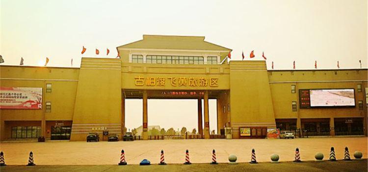 古柏渡飛黃旅遊區