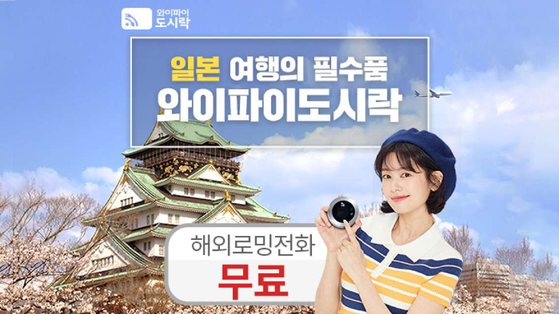 일본 무제한 포켓와이파이 와이파이도시락 (해외로밍전화앱 120분 무료)
