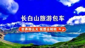 长白山 包车 万达度假区 北坡 魔界 西坡 南坡 望天鹅 长春 延吉 安图 敦化 旅游 包车