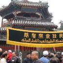 Beijing Muslim Quarter Walking Tour