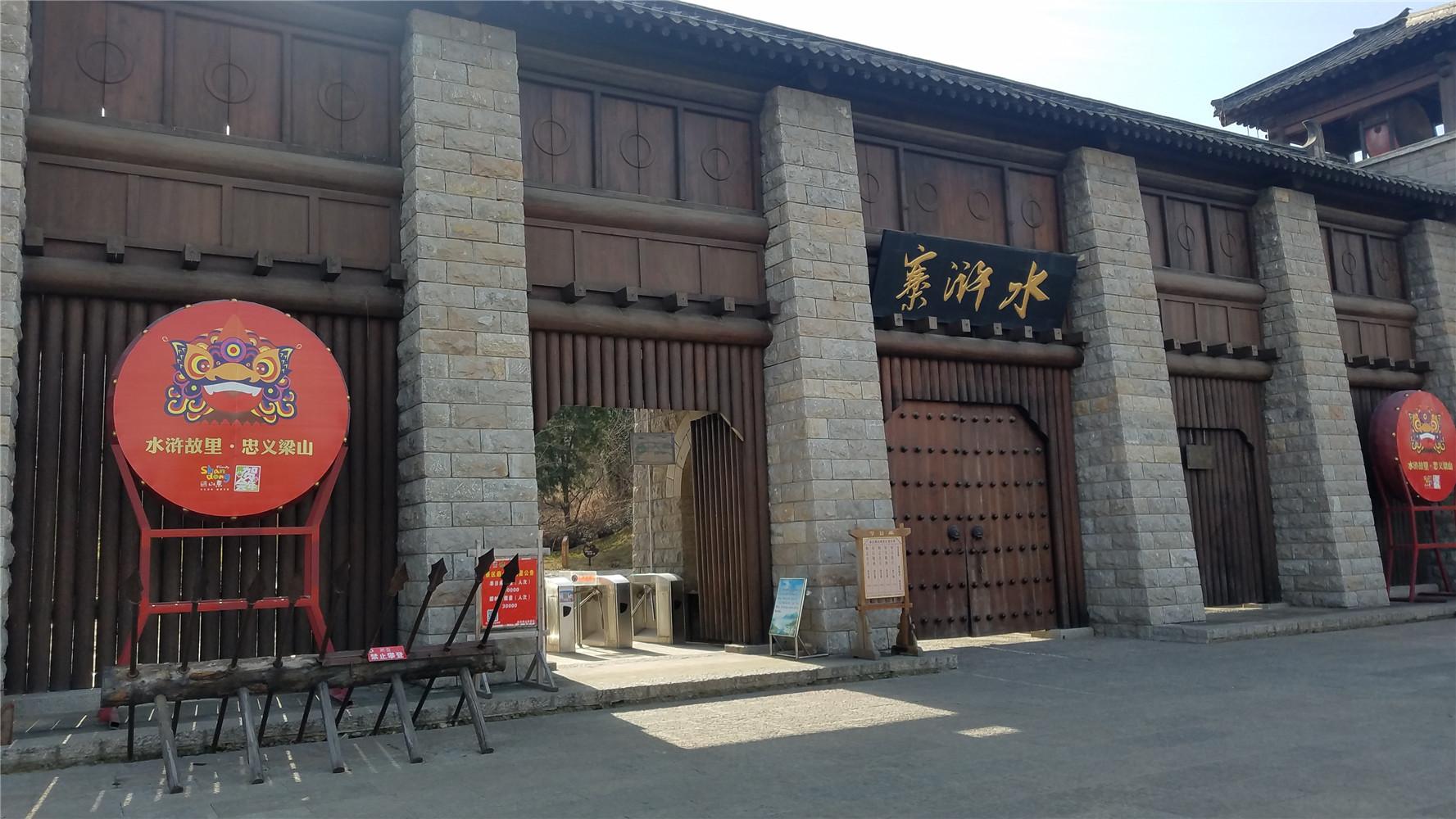Shuibo Liangshan Scenic Area