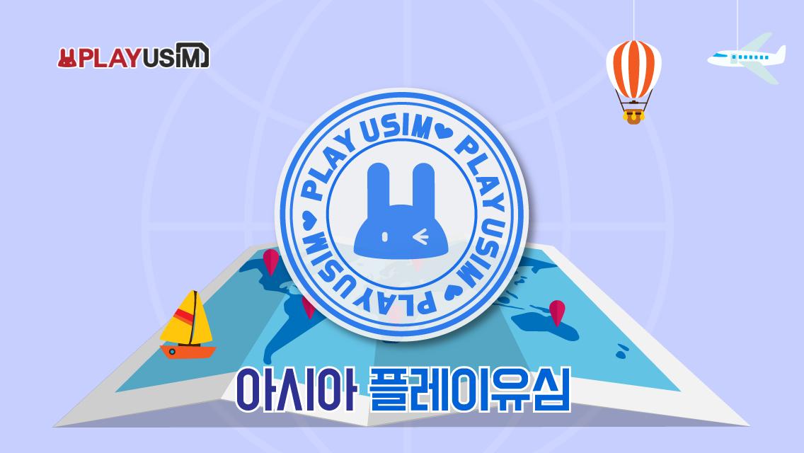 아시아 유심_LTE 4GB 8일