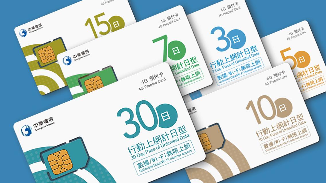 台灣 3 - 30 天中華電信電話卡(台灣機場自取)