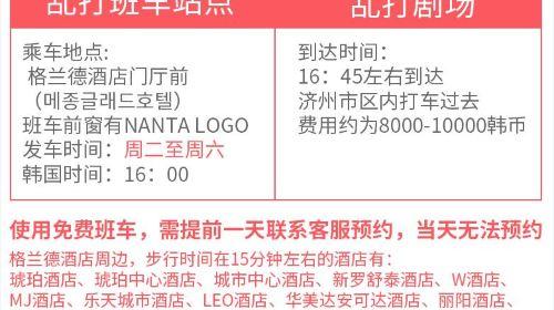 Nanta Show (Jeju Theater)