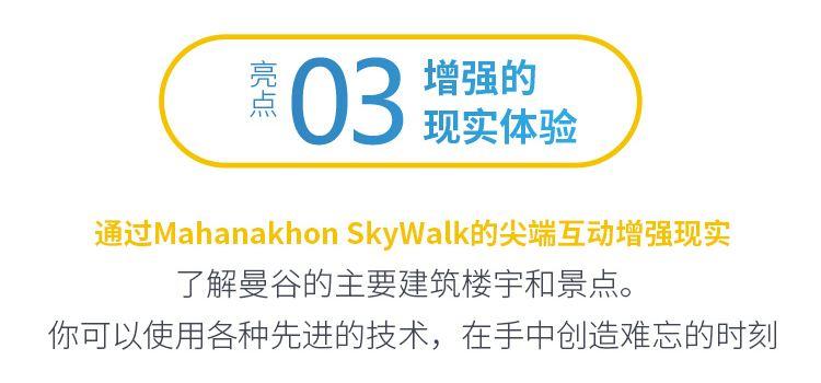 Mahanakhon Sky Walk1