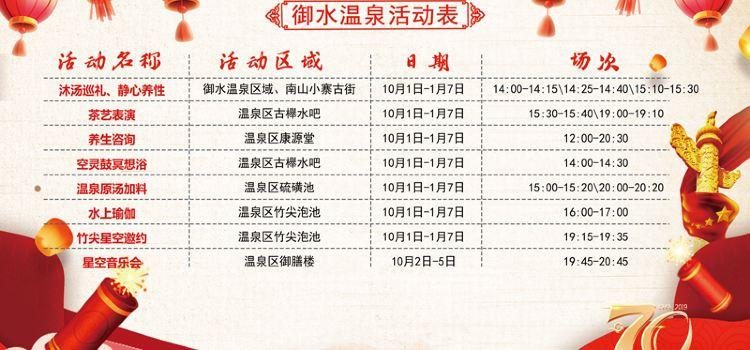 Tianmu Lake Yushui Hot Spring3