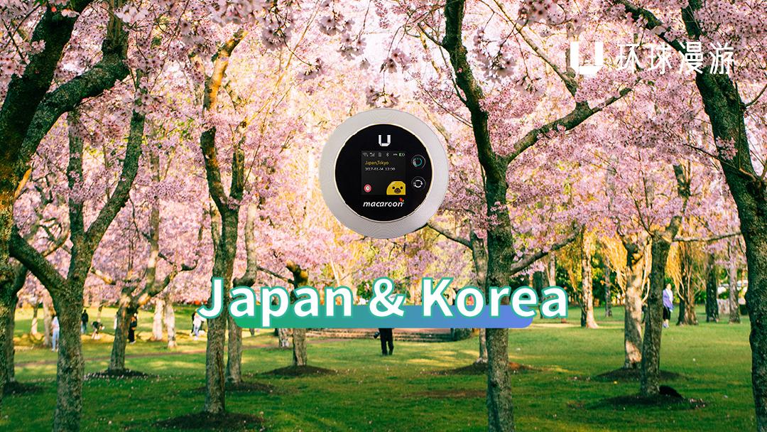 4G WiFi for Japan & Korea (Hong Kong Pickup) [Unlimited Data]