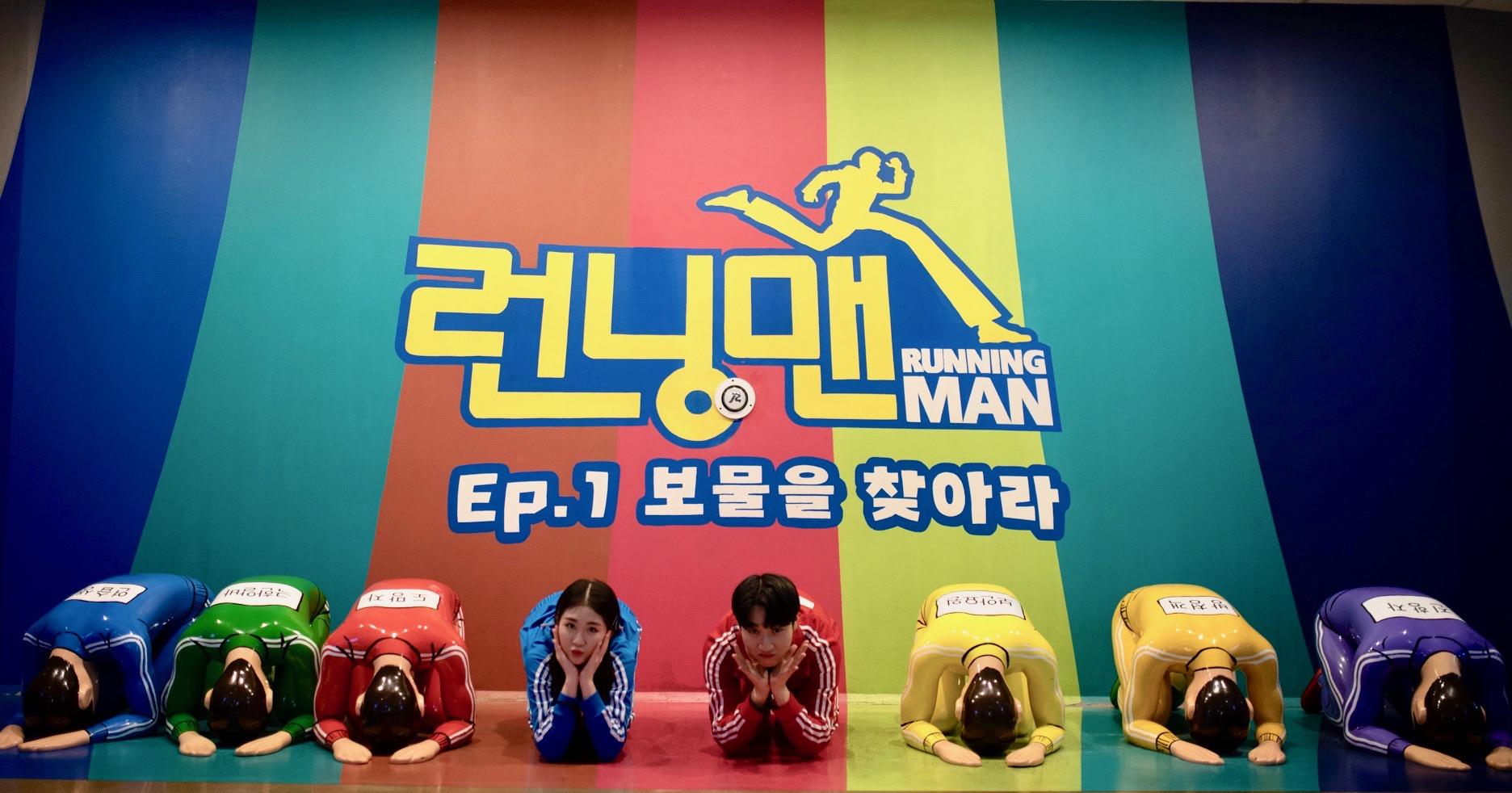 韓國首爾|Running Man 主題體驗館門票