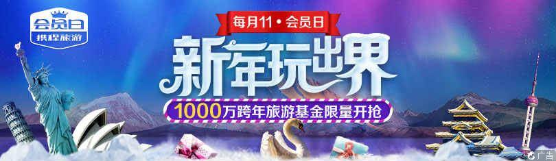 新一年玩出界 1000万跨年旅游基金限量抢