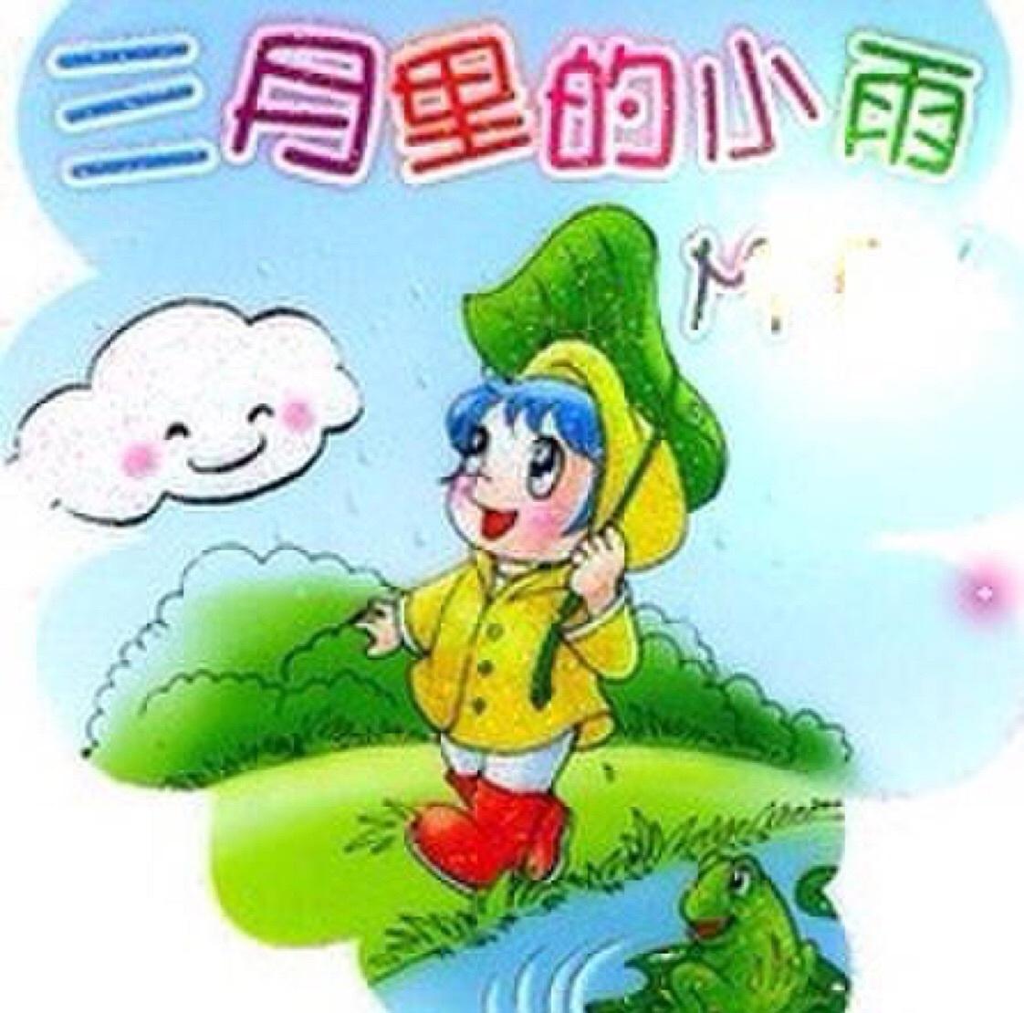 青青三月雨