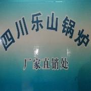乐山锅炉15177178518