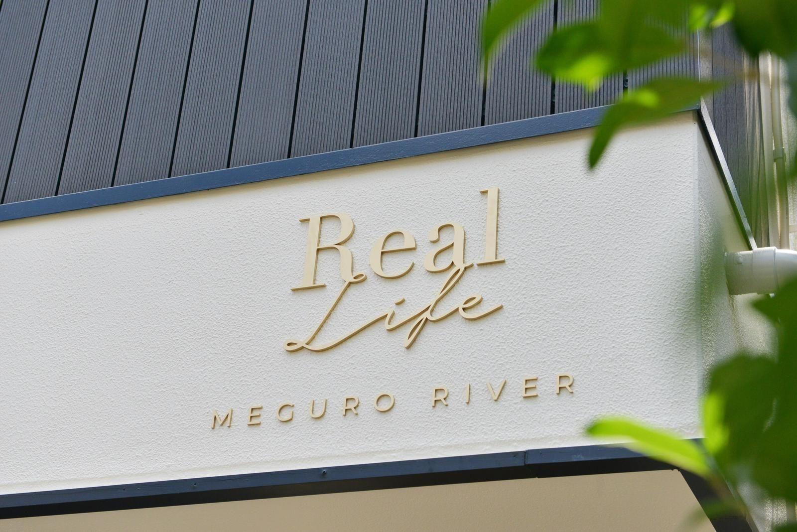 RealLife城市駐足