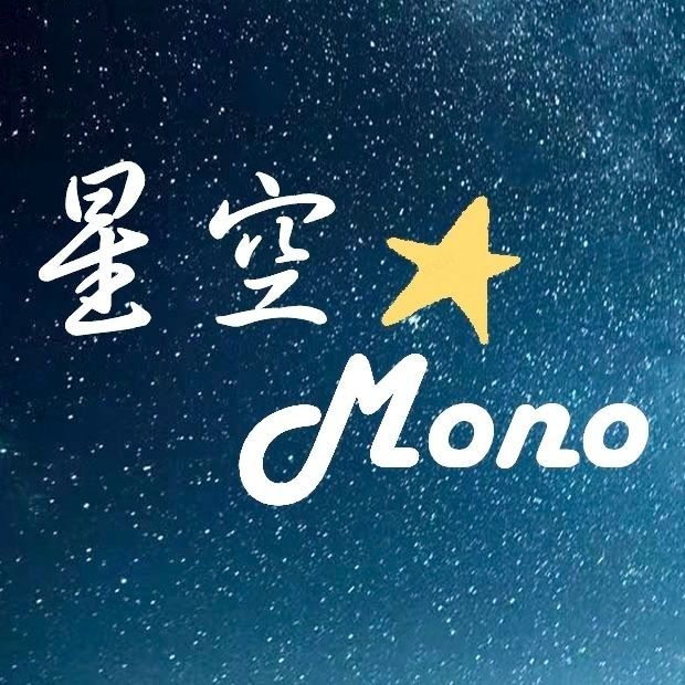 星空Mono