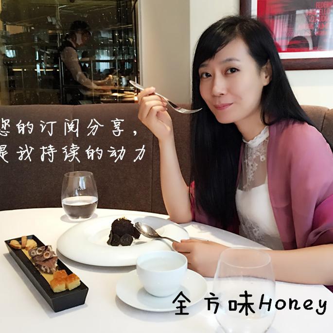 全方味Honey