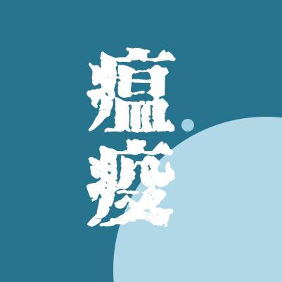 瘟疫青年in関西