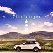 Challenger走天涯