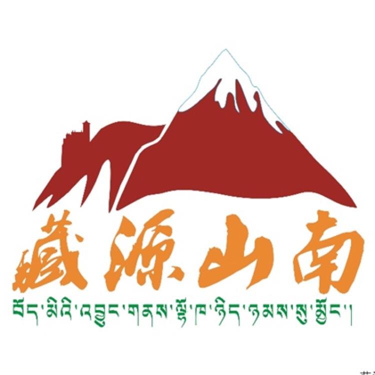 西藏山南旅游