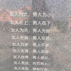 女兒國溫泉用戶圖片