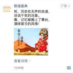 《敦煌盛典》演出用戶圖片