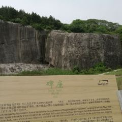 陽山碑材用戶圖片