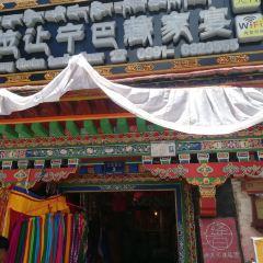 西藏絳白文化體驗館用戶圖片