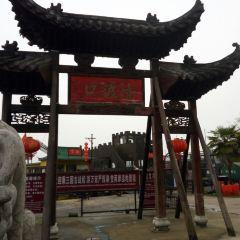 장궁산채 여행 사진