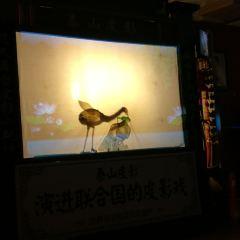 Taishan shadow puppetry User Photo